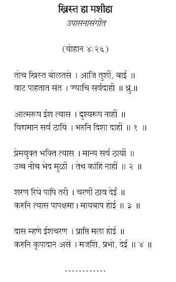 marathi wallpaper. The Marathi hymn given below
